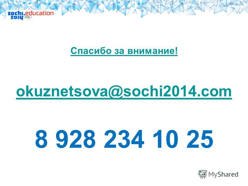 Спасибо за внимание! okuznetsova@sochi2014.com 8 928 234 10 25