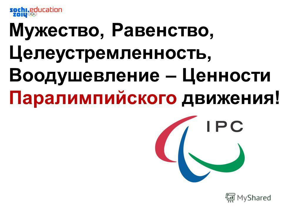 Мужество, Равенство, Целеустремленность, Воодушевление – Ценности Паралимпийского движения!