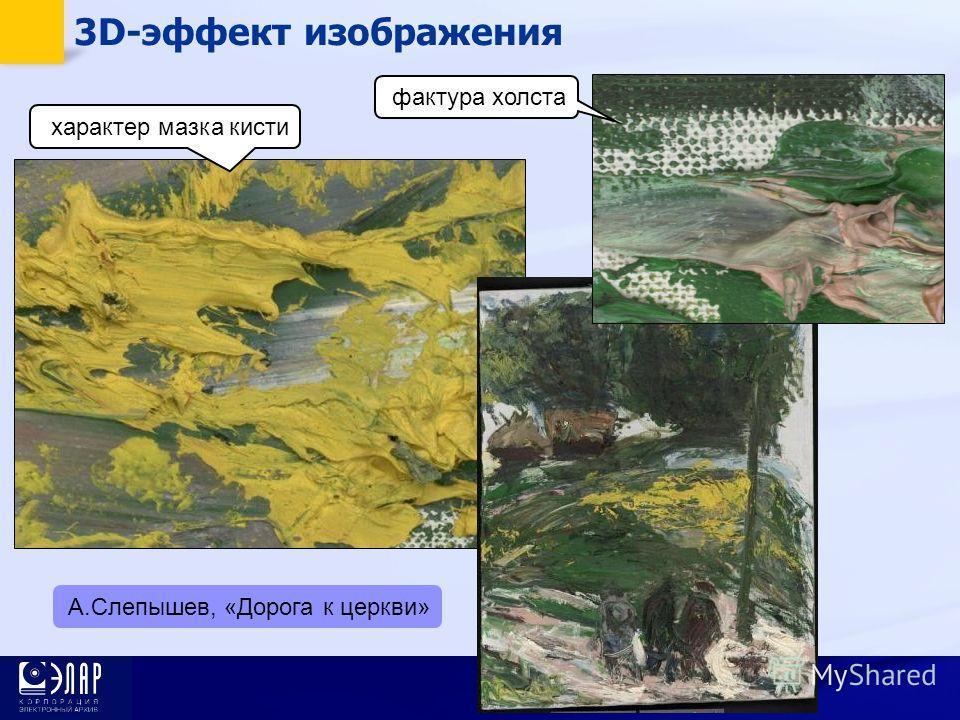 3D-эффект изображения А.Слепышев, «Дорога к церкви» характер мазка кисти фактура холста