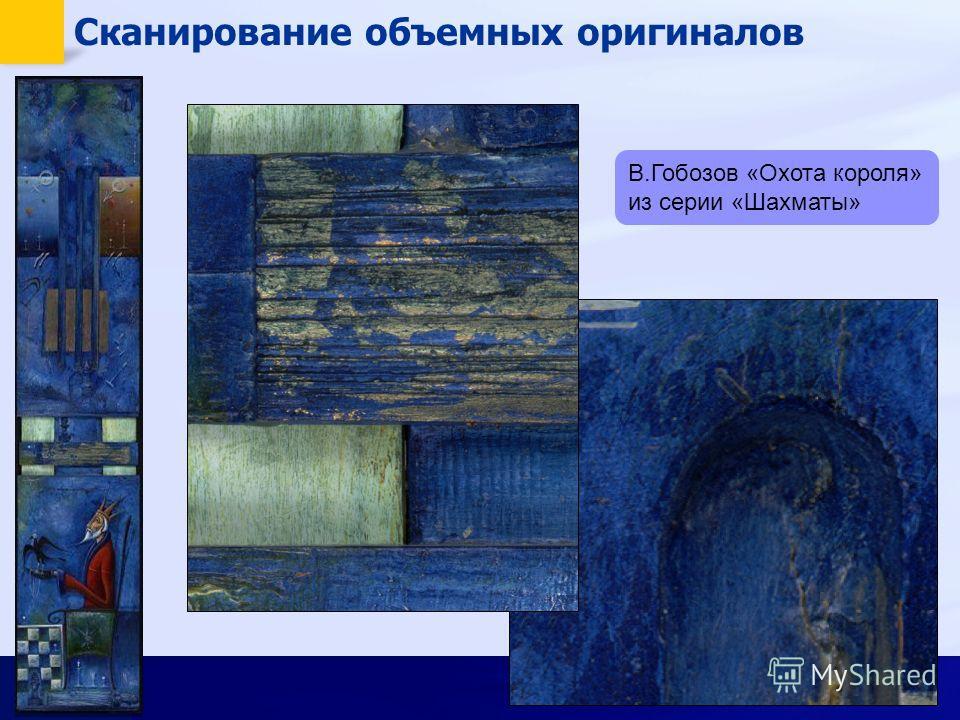 Сканирование объемных оригиналов В.Гобозов «Охота короля» из серии «Шахматы»