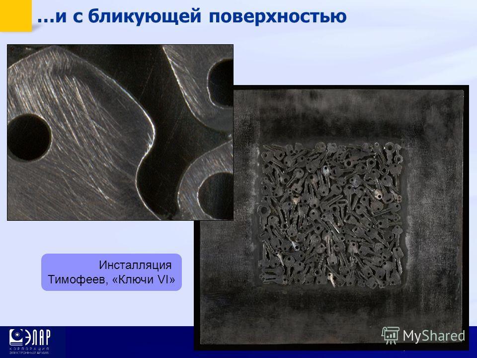 …и с бликующей поверхностью Инсталляция Тимофеев, «Ключи VI»