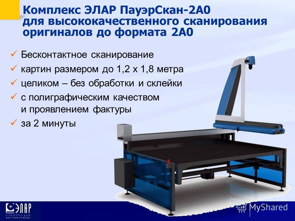 Комплекс ЭЛАР ПауэрСкан-2А0 для высококачественного сканирования оригиналов до формата 2А0 Бесконтактное сканирование картин размером до 1,2 х 1,8 метра целиком – без обработки и склейки с полиграфическим качеством и проявлением фактуры за 2 минуты