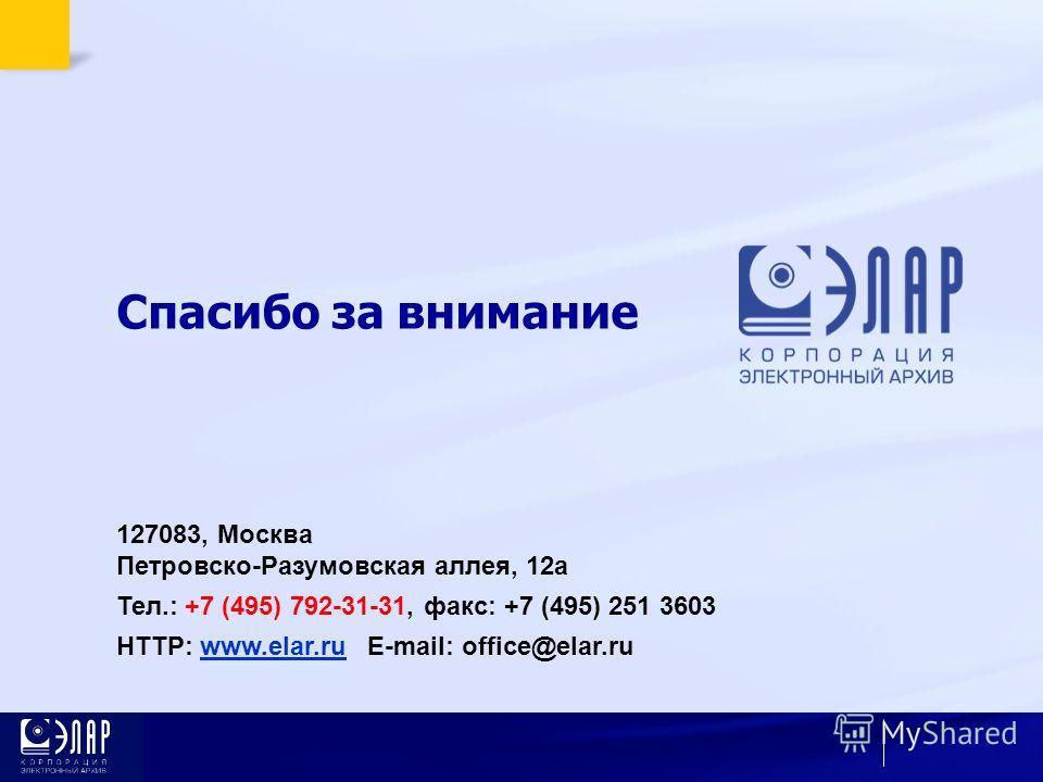 127083, Москва Петровско-Разумовская аллея, 12а Тел.: +7 (495) 792-31-31, факс: +7 (495) 251 3603 HTTP: www.elar.ru E-mail: office@elar.ruwww.elar.ru Спасибо за внимание