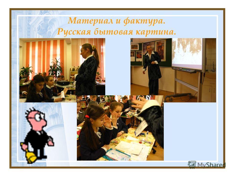 Материал и фактура. Русская бытовая картина.