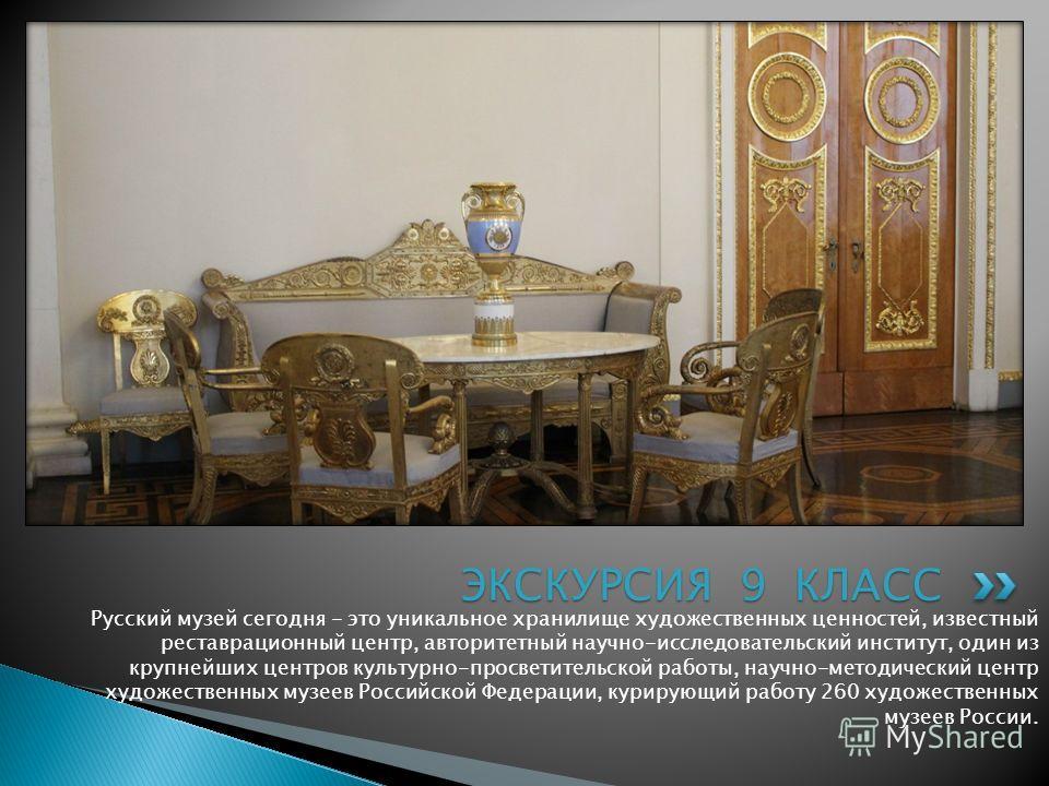 Русский музей сегодня - это уникальное хранилище художественных ценностей, известный реставрационный центр, авторитетный научно-исследовательский институт, один из крупнейших центров культурно-просветительской работы, научно-методический центр художе