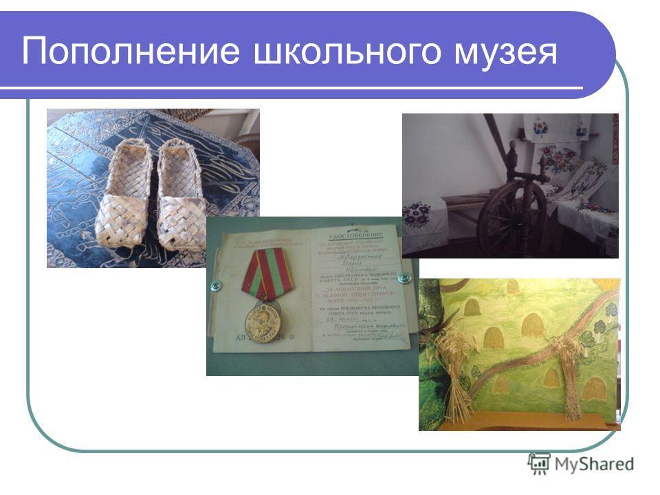 Пополнение школьного музея