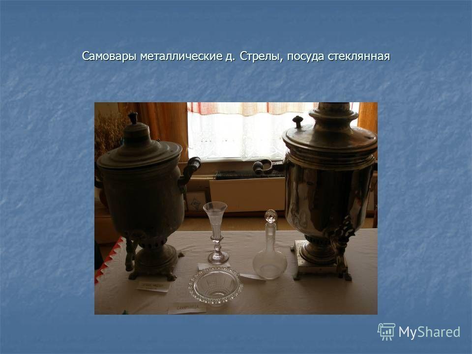 Самовары металлические д. Стрелы, посуда стеклянная