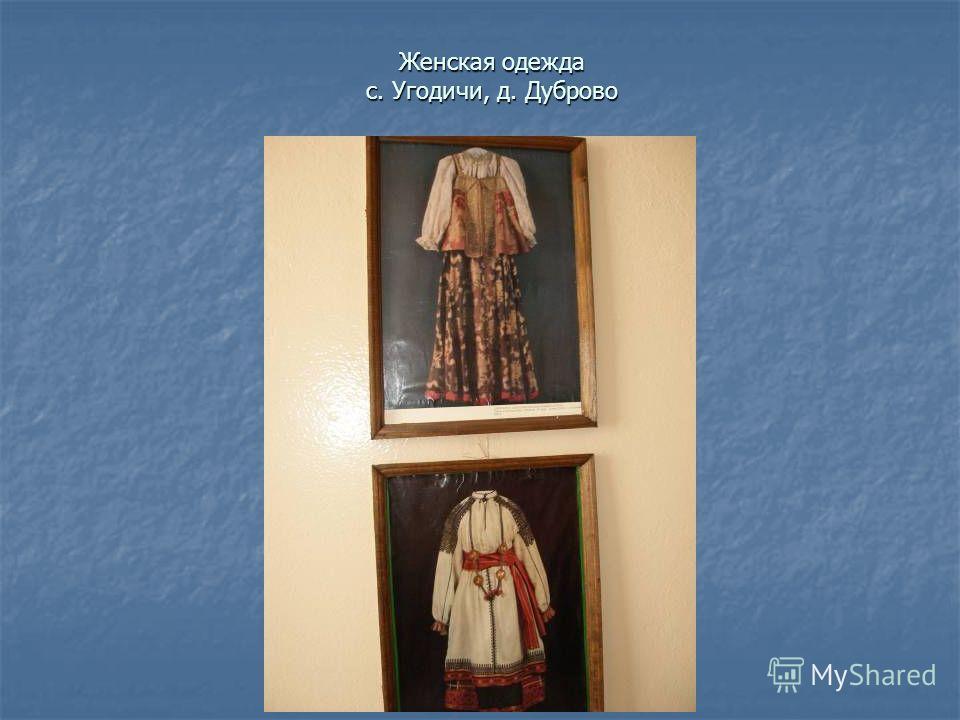 Женская одежда с. Угодичи, д. Дуброво