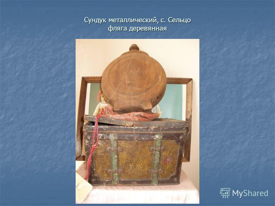 Сундук металлический, с. Сельцо фляга деревянная