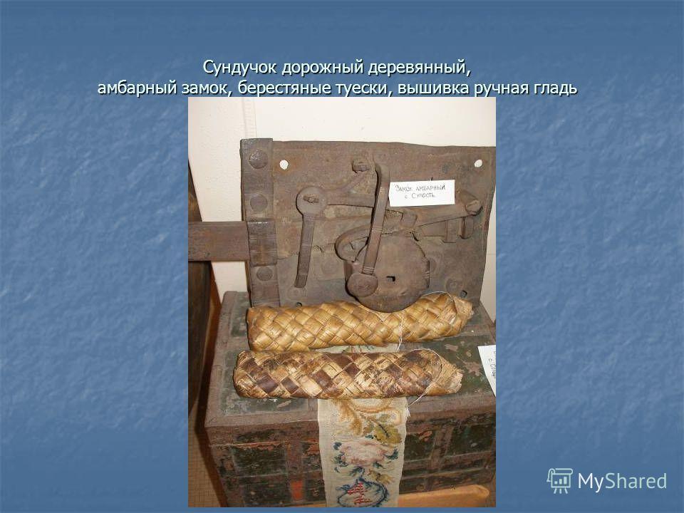 Сундучок дорожный деревянный, амбарный замок, берестяные туески, вышивка ручная гладь