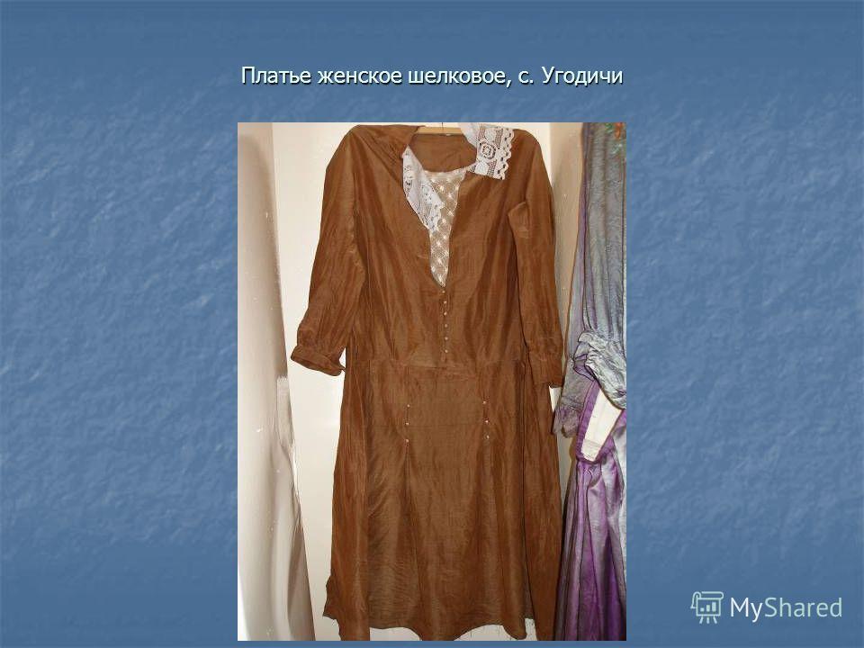Платье женское шелковое, с. Угодичи