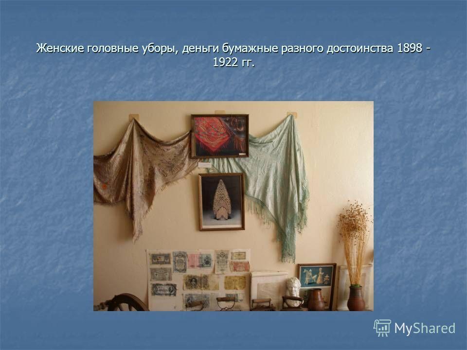 Женские головные уборы, деньги бумажные разного достоинства 1898 - 1922 гг.
