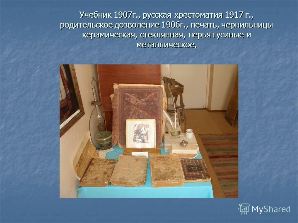Учебник 1907г., русская хрестоматия 1917 г., родительское дозволение 1906г., печать, чернильницы керамическая, стеклянная, перья гусиные и металлическое,