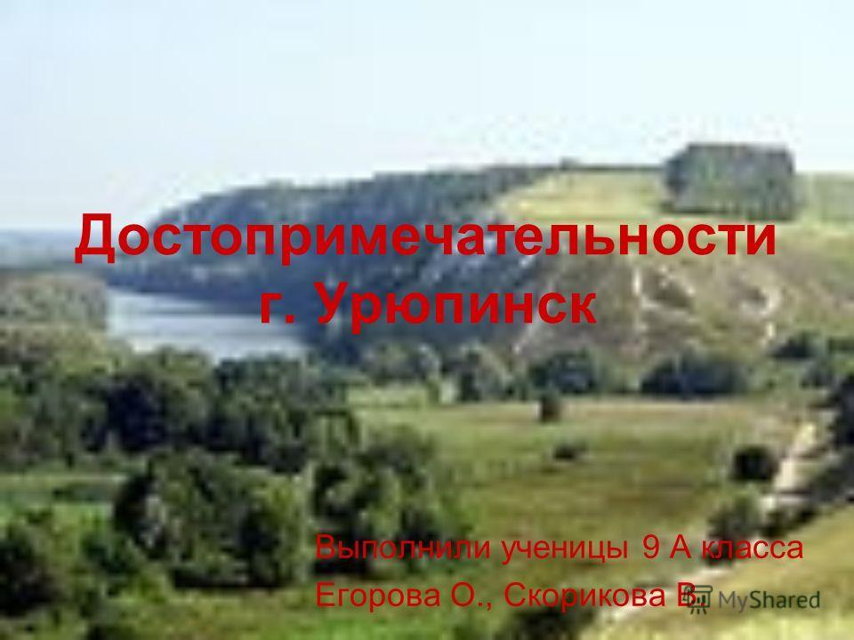 i знакомство г урюпинск