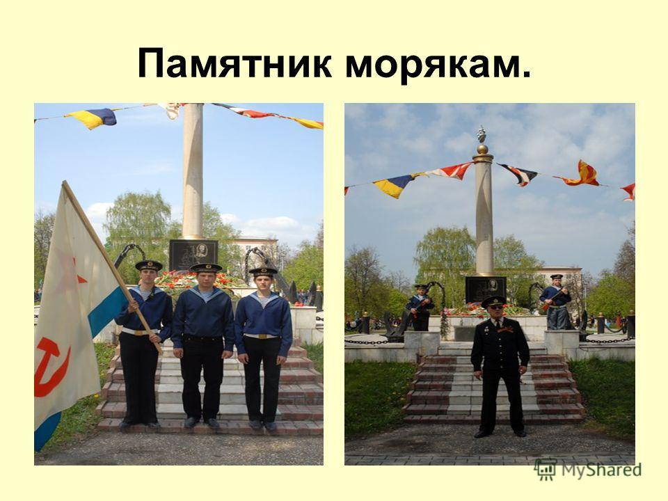 Памятник морякам.