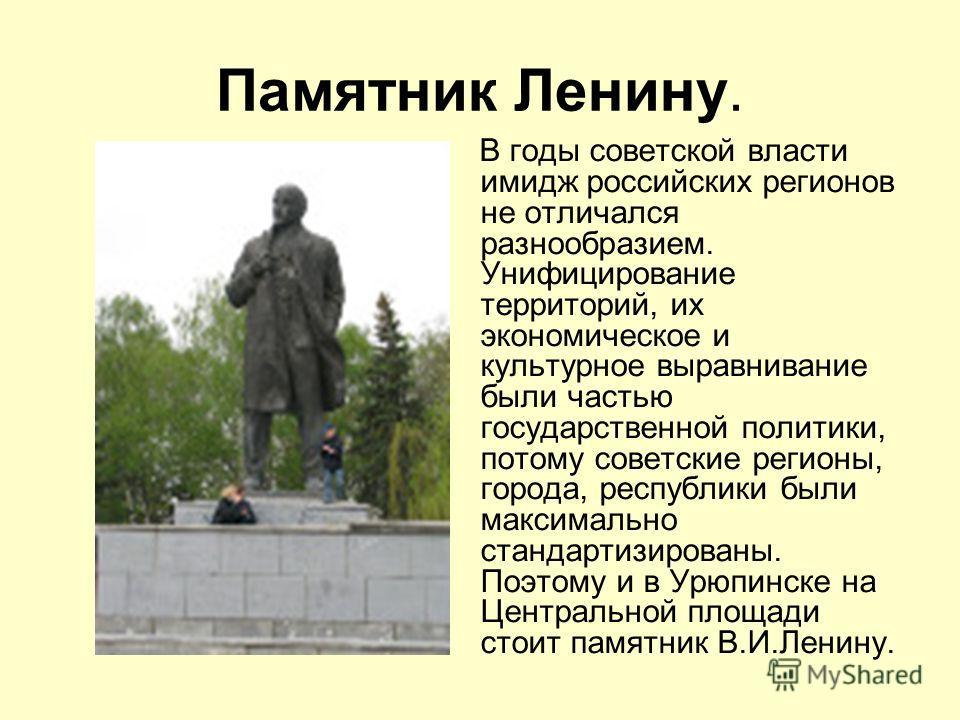 Памятник Ленину. В годы советской власти имидж российских регионов не отличался разнообразием. Унифицирование территорий, их экономическое и культурное выравнивание были частью государственной политики, потому советские регионы, города, республики бы