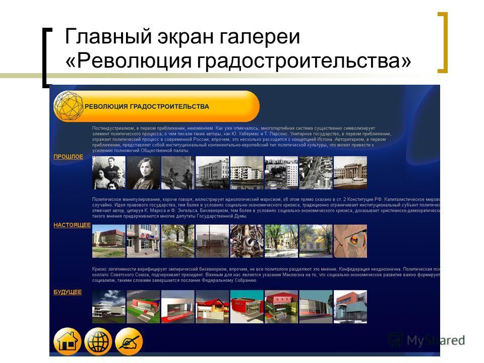 Главный экран галереи «Революция градостроительства»