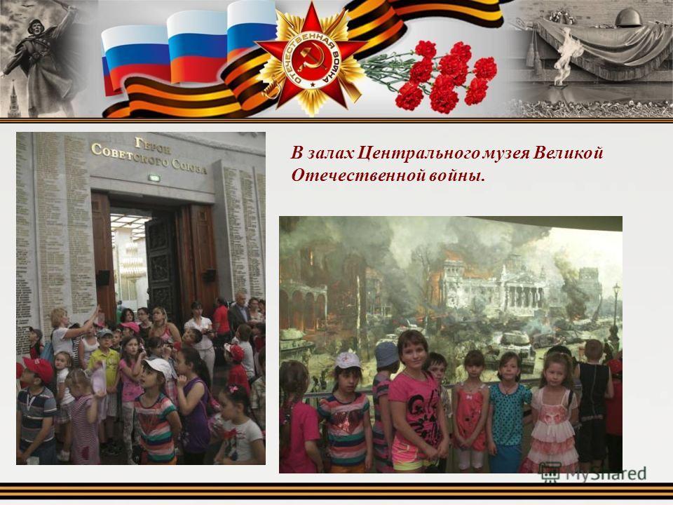 В залах Центрального музея Великой Отечественной войны.