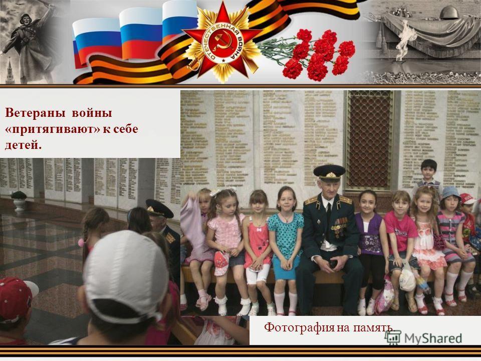 Фотография на память. Ветераны войны «притягивают» к себе детей.