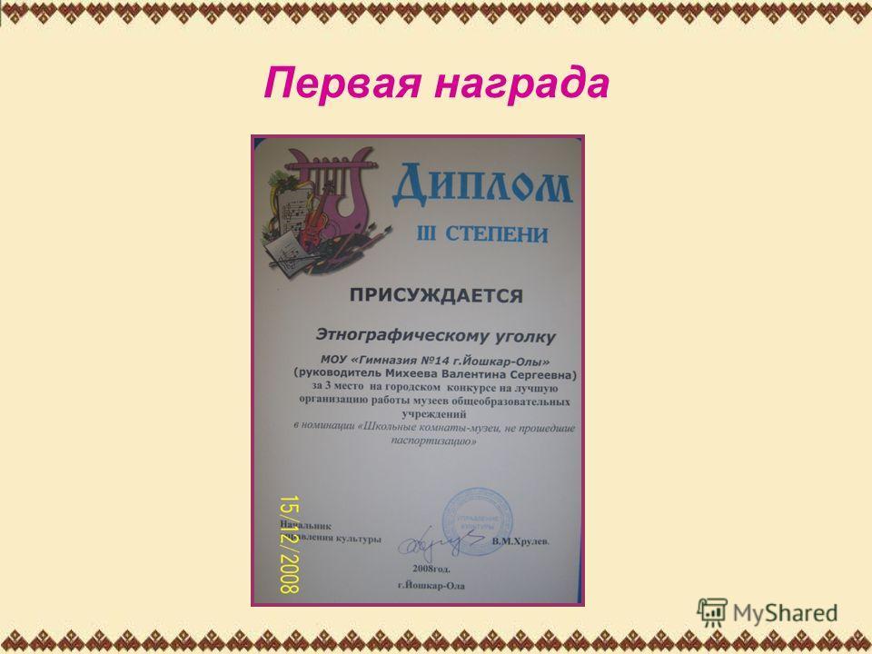 Первая награда