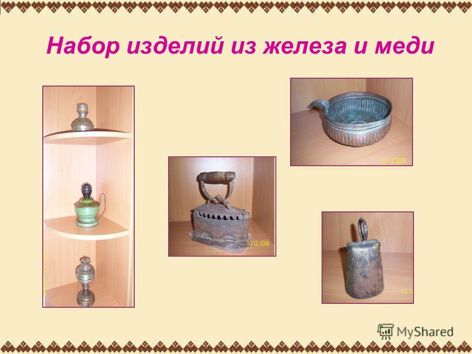 Набор изделий из железа и меди