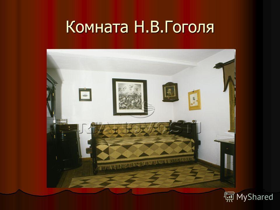 Комната Н.В.Гоголя