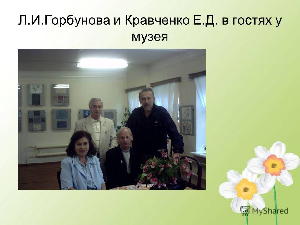 Л.И.Горбунова и Кравченко Е.Д. в гостях у музея