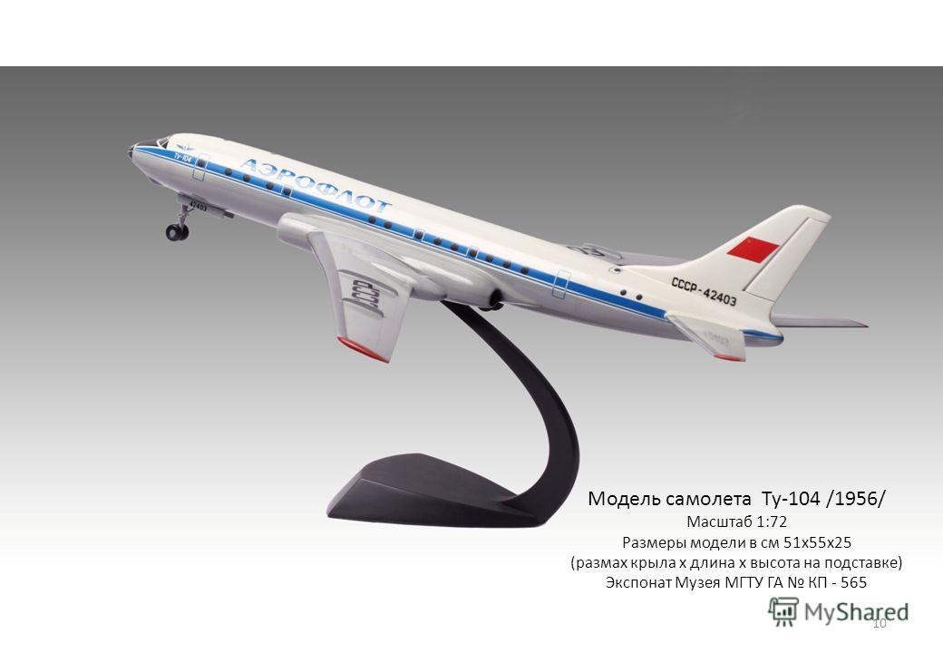 Модель самолета Ту-104 /1956/ Масштаб 1:72 Размеры модели в см 51х55х25 (размах крыла х длина х высота на подставке) Экспонат Музея МГТУ ГА КП - 565 10