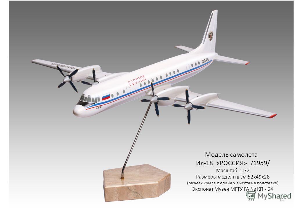 Модель самолета Ил-18 «РОССИЯ» /1959/ Масштаб 1:72 Размеры модели в см 52х49х28 (размах крыла х длина х высота на подставке) Экспонат Музея МГТУ ГА КП - 64 11