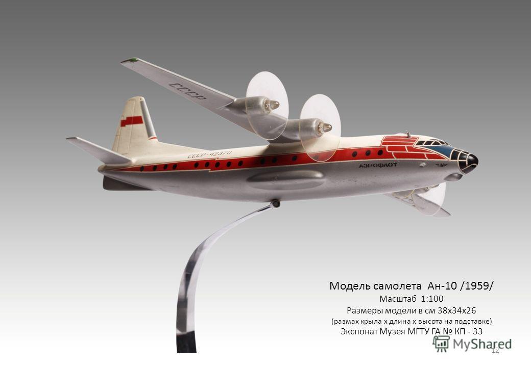 Модель самолета Ан-10 /1959/ Масштаб 1:100 Размеры модели в см 38х34х26 (размах крыла х длина х высота на подставке) Экспонат Музея МГТУ ГА КП - 33 12