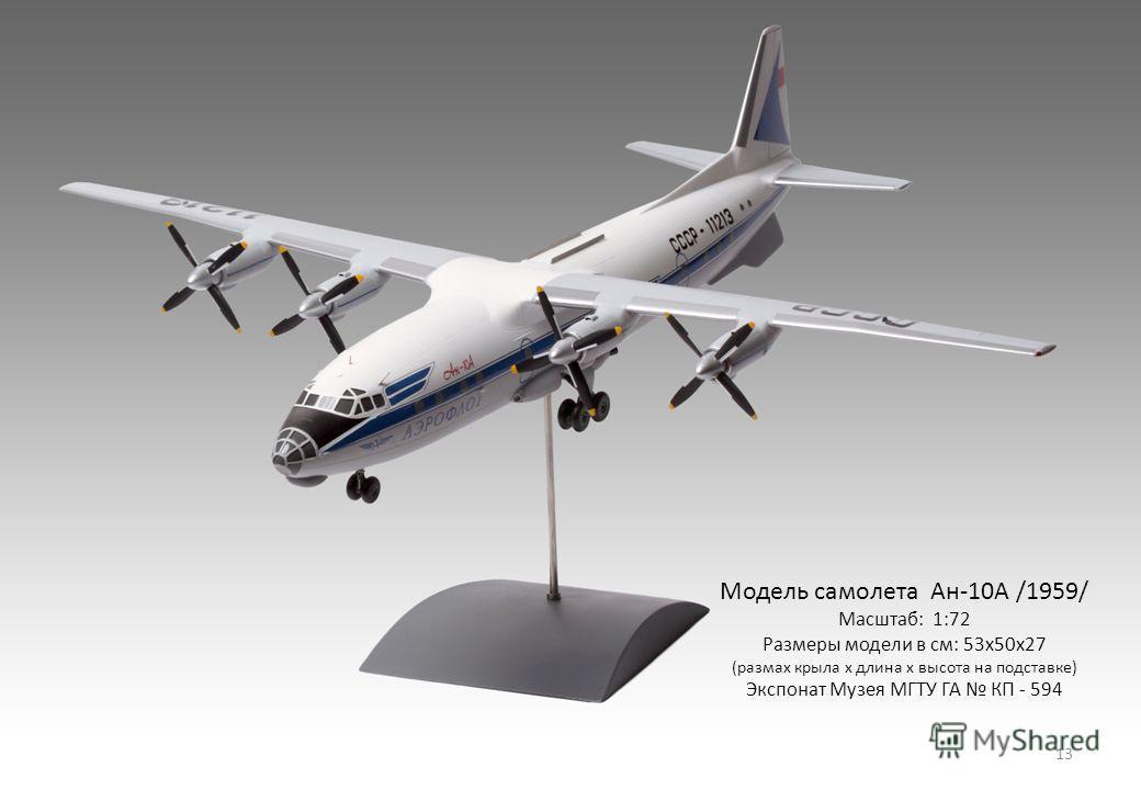 Модель самолета Ан-10А /1959/ Масштаб: 1:72 Размеры модели в см: 53х50х27 (размах крыла х длина х высота на подставке) Экспонат Музея МГТУ ГА КП - 594 13