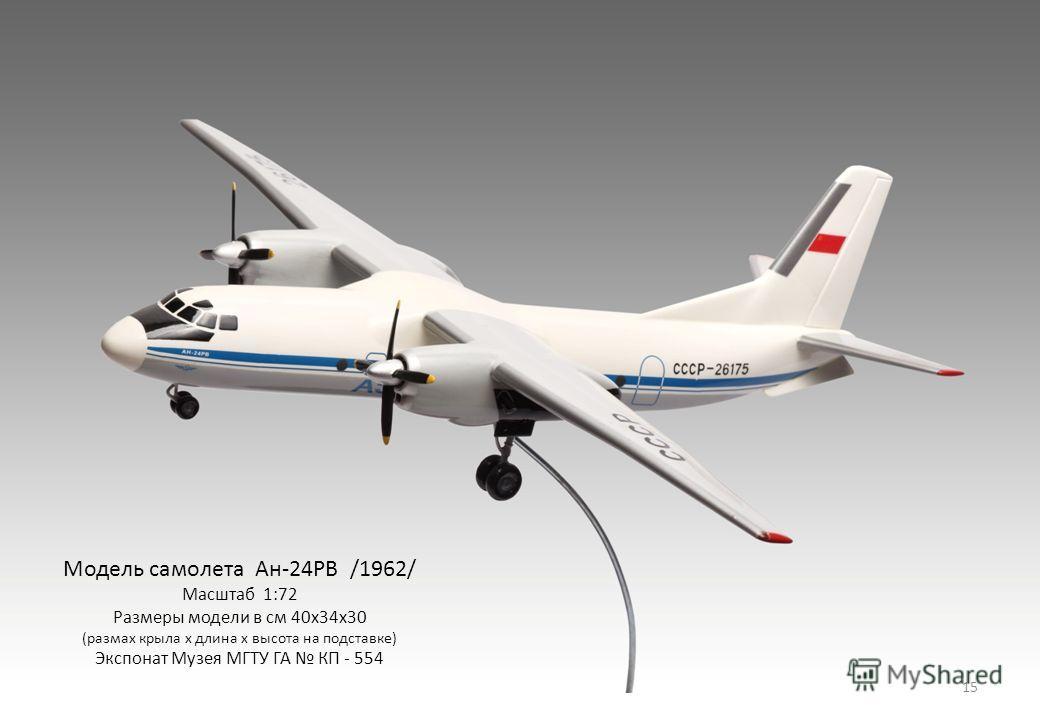 Модель самолета Ан-24РВ /1962/ Масштаб 1:72 Размеры модели в см 40х34х30 (размах крыла х длина х высота на подставке) Экспонат Музея МГТУ ГА КП - 554 15