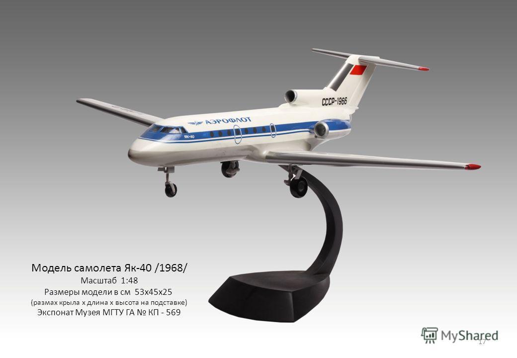 Модель самолета Як-40 /1968/ Масштаб 1:48 Размеры модели в см 53х45х25 (размах крыла х длина х высота на подставке) Экспонат Музея МГТУ ГА КП - 569 17
