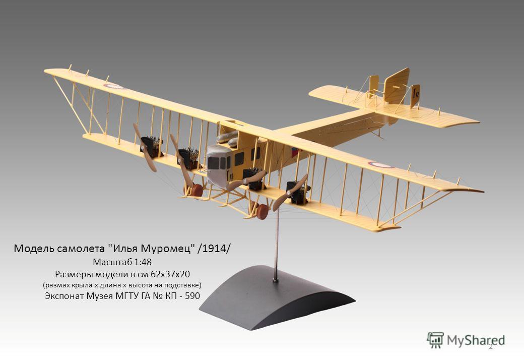 Модель самолета Илья Муромец /1914/ Масштаб 1:48 Размеры модели в см 62х37х20 (размах крыла х длина х высота на подставке) Экспонат Музея МГТУ ГА КП - 590 2