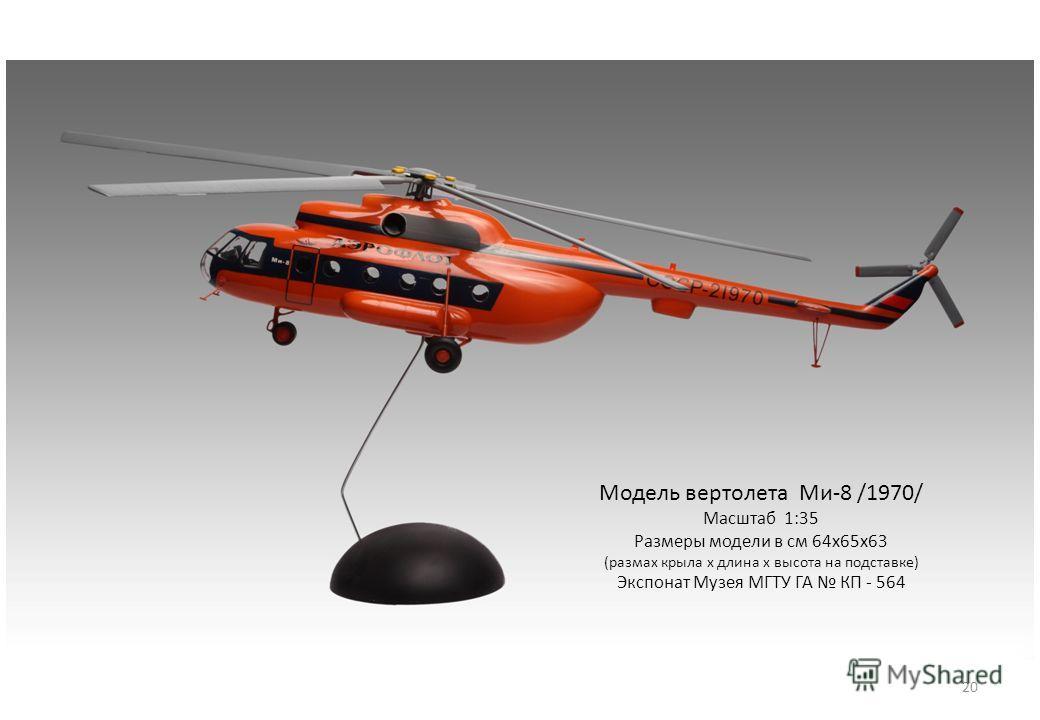 Модель вертолета Ми-8 /1970/ Масштаб 1:35 Размеры модели в см 64х65х63 (размах крыла х длина х высота на подставке) Экспонат Музея МГТУ ГА КП - 564 20