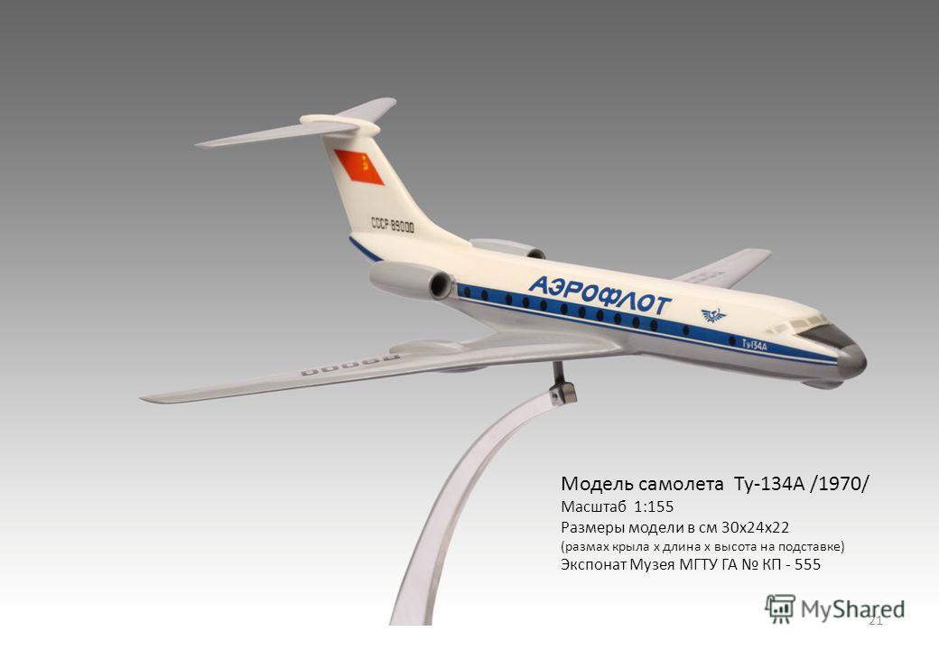 Модель самолета Ту-134А /1970/ Масштаб 1:155 Размеры модели в см 30х24х22 (размах крыла х длина х высота на подставке) Экспонат Музея МГТУ ГА КП - 555 21