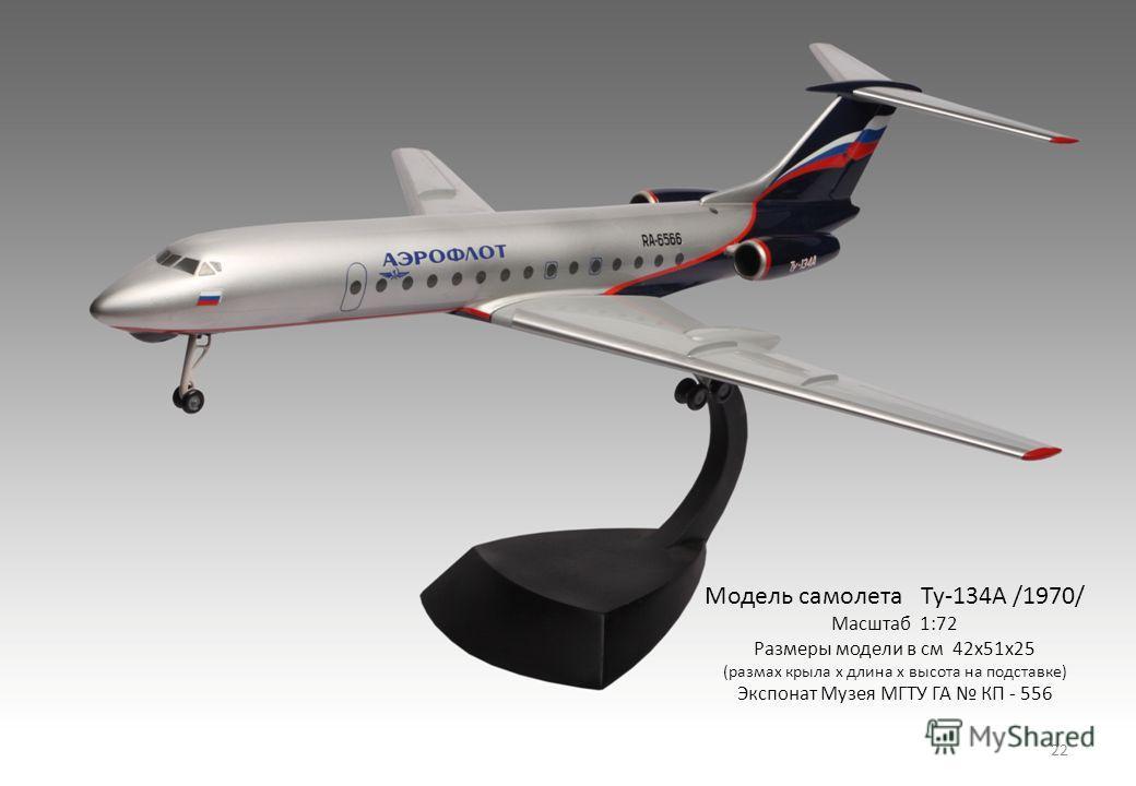 Модель самолета Ту-134А /1970/ Масштаб 1:72 Размеры модели в см 42х51х25 (размах крыла х длина х высота на подставке) Экспонат Музея МГТУ ГА КП - 556 22