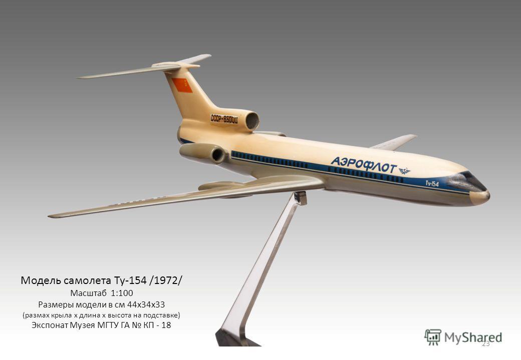 Модель самолета Ту-154 /1972/ Масштаб 1:100 Размеры модели в см 44х34х33 (размах крыла х длина х высота на подставке) Экспонат Музея МГТУ ГА КП - 18 23