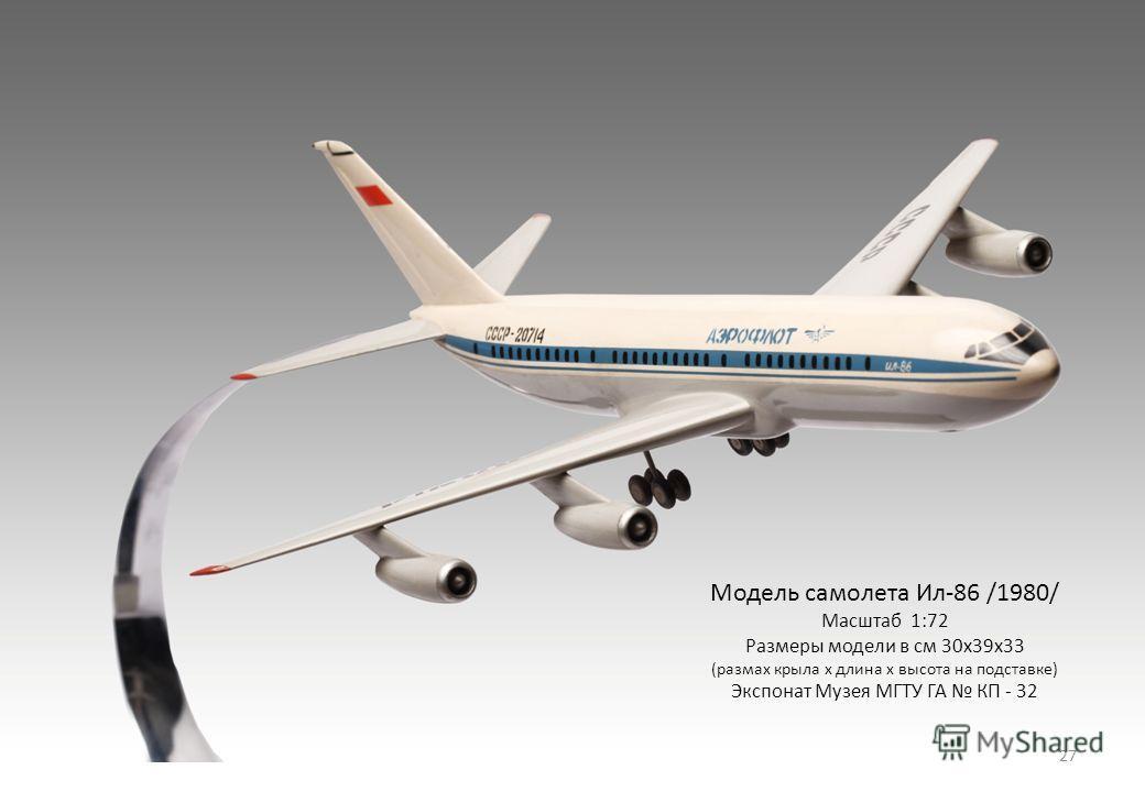 Модель самолета Ил-86 /1980/ Масштаб 1:72 Размеры модели в см 30х39х33 (размах крыла х длина х высота на подставке) Экспонат Музея МГТУ ГА КП - 32 27