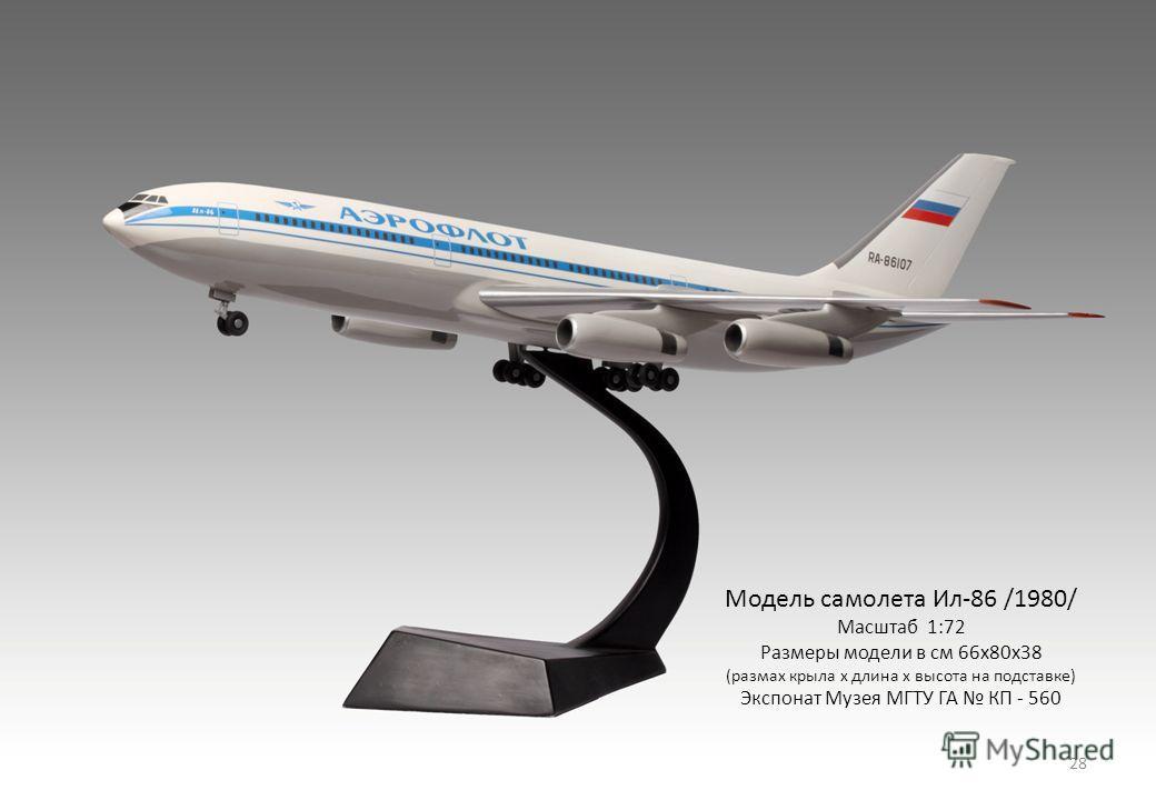 Модель самолета Ил-86 /1980/ Масштаб 1:72 Размеры модели в см 66х80х38 (размах крыла х длина х высота на подставке) Экспонат Музея МГТУ ГА КП - 560 28
