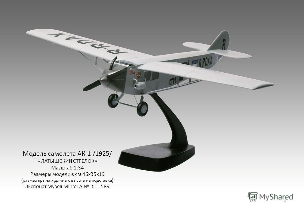Модель самолета АК-1 /1925/ «ЛАТЫШСКИЙ СТРЕЛОК» Масштаб 1:34 Размеры модели в см 46х35х19 (размах крыла х длина х высота на подставке) Экспонат Музея МГТУ ГА КП - 589 3