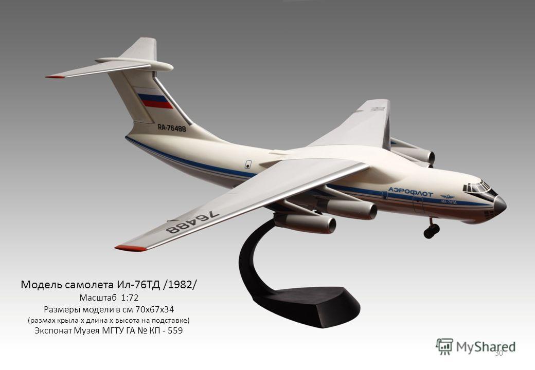 Модель самолета Ил-76ТД /1982/ Масштаб 1:72 Размеры модели в см 70х67х34 (размах крыла х длина х высота на подставке) Экспонат Музея МГТУ ГА КП - 559 30