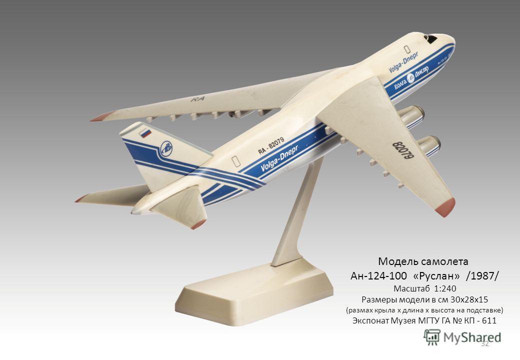 Модель самолета Ан-124-100 «Руслан» /1987/ Масштаб 1:240 Размеры модели в см 30х28х15 (размах крыла х длина х высота на подставке) Экспонат Музея МГТУ ГА КП - 611 32