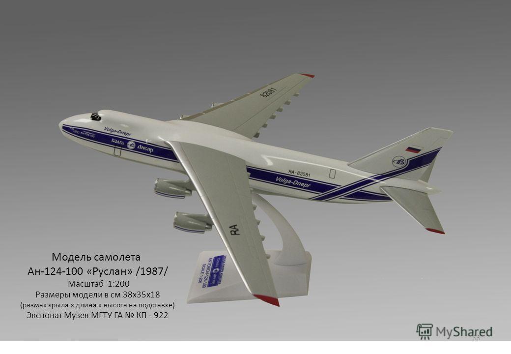 Модель самолета Ан-124-100 «Руслан» /1987/ Масштаб 1:200 Размеры модели в см 38х35х18 (размах крыла х длина х высота на подставке) Экспонат Музея МГТУ ГА КП - 922 33