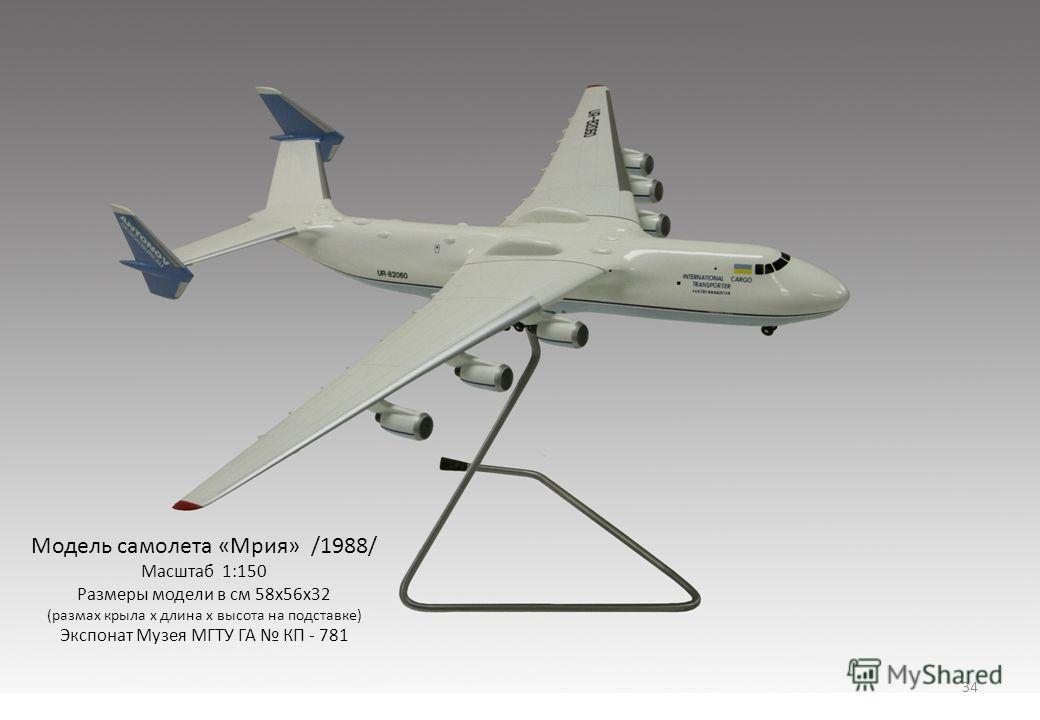 Модель самолета «Мрия» /1988/ Масштаб 1:150 Размеры модели в см 58х56х32 (размах крыла х длина х высота на подставке) Экспонат Музея МГТУ ГА КП - 781 34