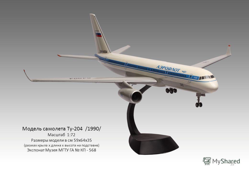 Модель самолета Ту-204 /1990/ Масштаб 1:72 Размеры модели в см 59х64х35 (размах крыла х длина х высота на подставке) Экспонат Музея МГТУ ГА КП - 568 35