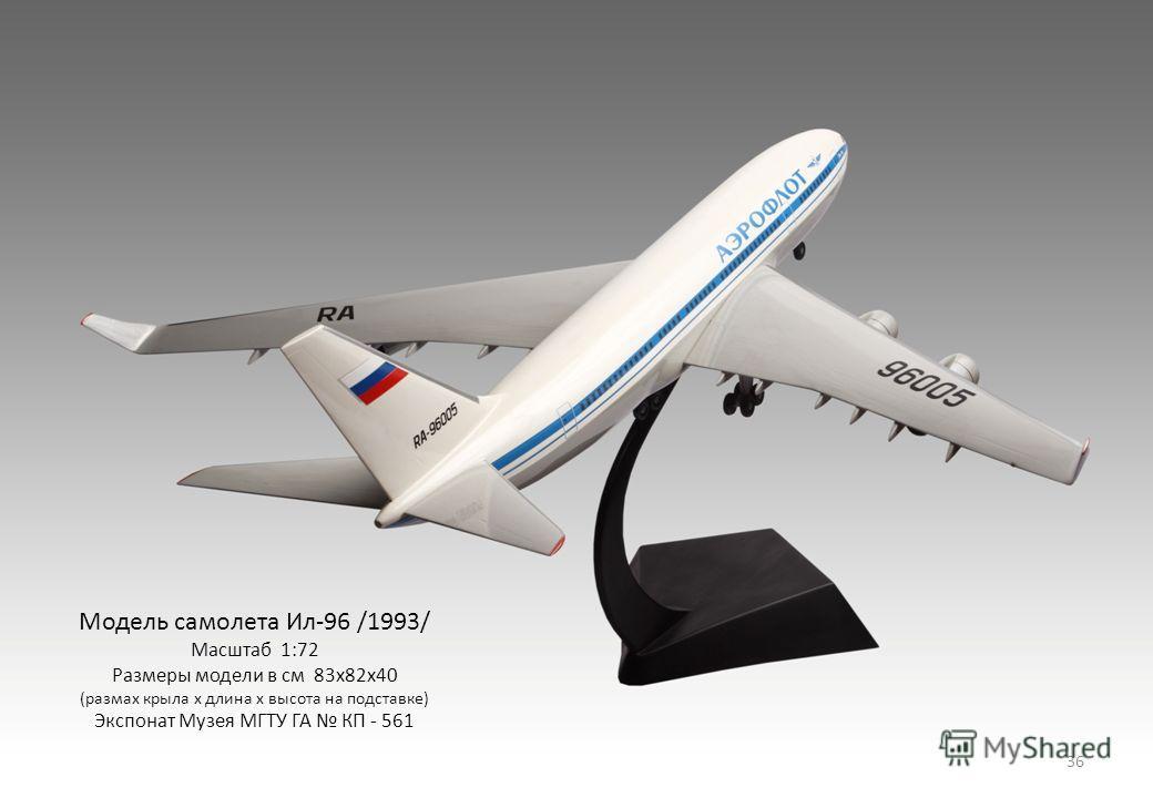 Модель самолета Ил-96 /1993/ Масштаб 1:72 Размеры модели в см 83х82х40 (размах крыла х длина х высота на подставке) Экспонат Музея МГТУ ГА КП - 561 36