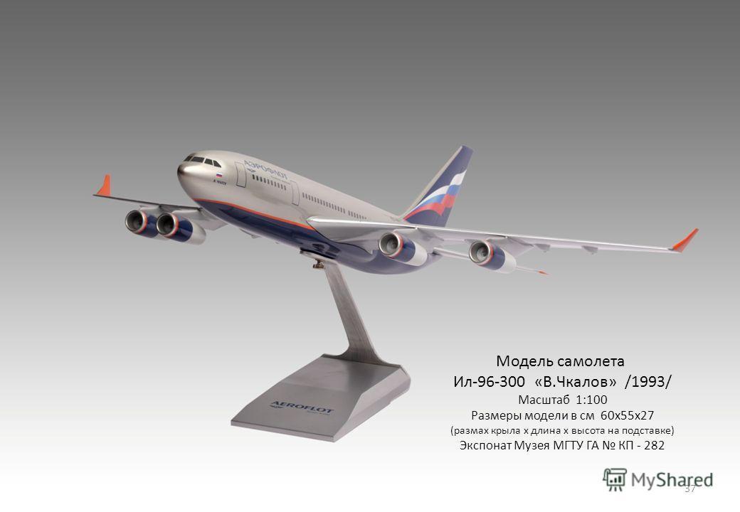Модель самолета Ил-96-300 «В.Чкалов» /1993/ Масштаб 1:100 Размеры модели в см 60х55х27 (размах крыла х длина х высота на подставке) Экспонат Музея МГТУ ГА КП - 282 37