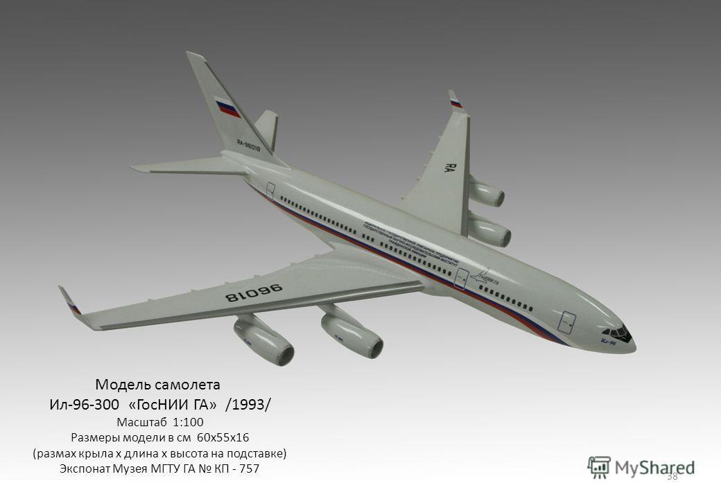 Модель самолета Ил-96-300 «ГосНИИ ГА» /1993/ Масштаб 1:100 Размеры модели в см 60х55х16 (размах крыла х длина х высота на подставке) Экспонат Музея МГТУ ГА КП - 757 38