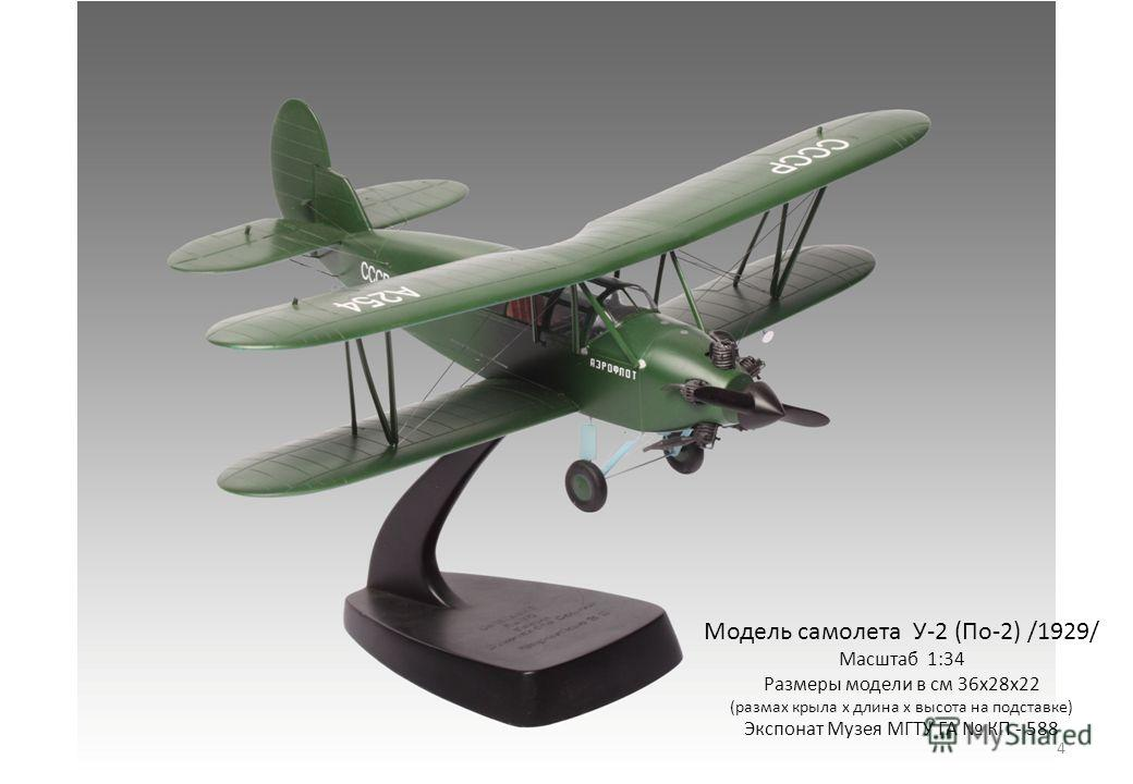 Модель самолета У-2 (По-2) /1929/ Масштаб 1:34 Размеры модели в см 36х28х22 (размах крыла х длина х высота на подставке) Экспонат Музея МГТУ ГА КП - 588 4